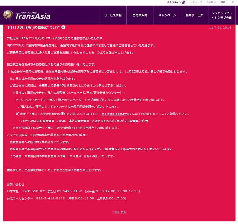 【緊急】台湾トランスアジア航空 倒産です。