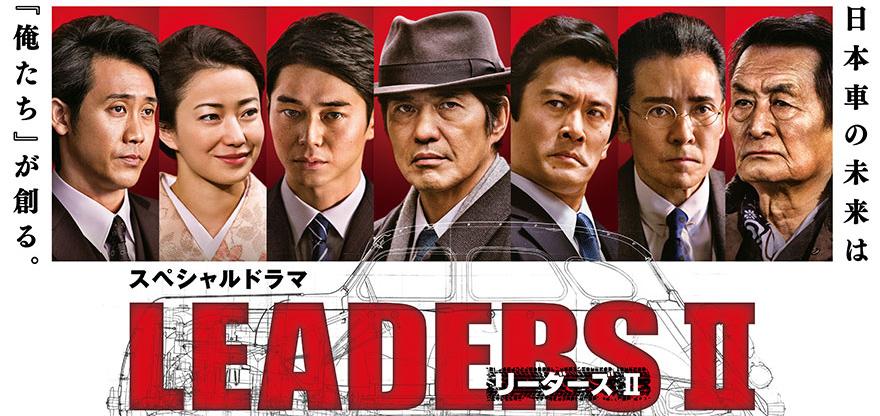 「LEADERS リーダーズ2」を見た感想。先人たちの偉業、知恵から色々学ぶこと。