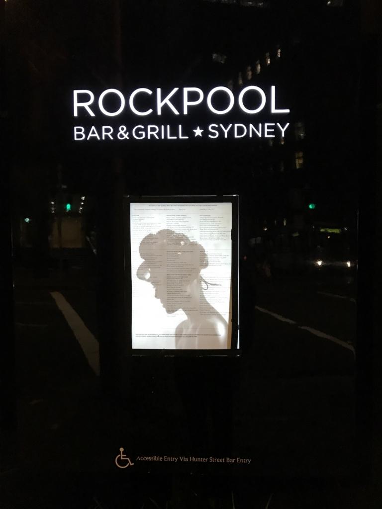 「ROCKPOOL BAR&GRILL」で熟成ステーキ、夜のオペラハウスで夜景を満喫!【シドニー旅行記5】