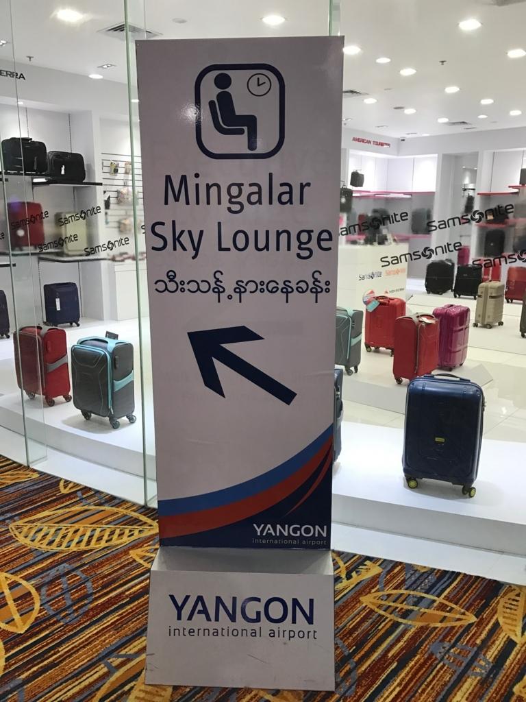 【ヤンゴン国際空港ラウンジレポート】第一ターミナルのラウンジが超絶キレイ!「Mingalar Sky Lounge」を満喫しよう!