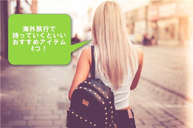 海外旅行に持っていくといいもの4アイテム!旅はもっとスマートになる。