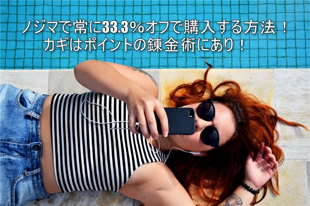 2018年1月最新!nojima online(ノジマオンライン)で33.3%オフで商品を購入する方法!格安な裏技はライフメディア!2案件で55,650ノジマスーパーポイント!!