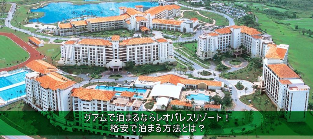 グアムで格安でホテルに泊まる方法!レオパレスリゾートグアムに1泊1000円前後で宿泊できる裏ワザ!!
