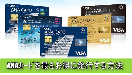 【2017年11月度】最もお得にANAカードを発行する方法!マイルを貯める初めの一歩!