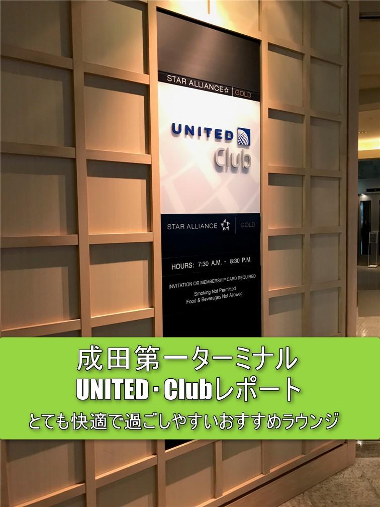 成田第一ターミナル、ユナイテッド航空のラウンジ「ユナイテッド・クラブ」レポート