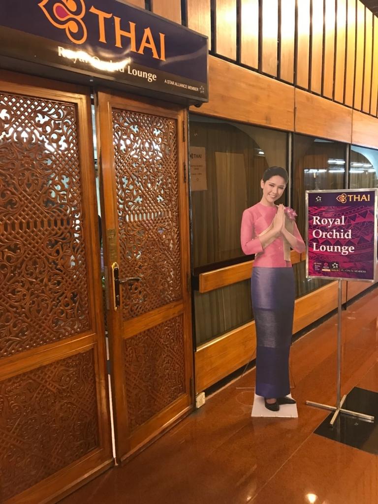 【シャージャラル国際空港】タイ航空のラウンジ「ロイヤルオーキッドラウンジ」レポート。