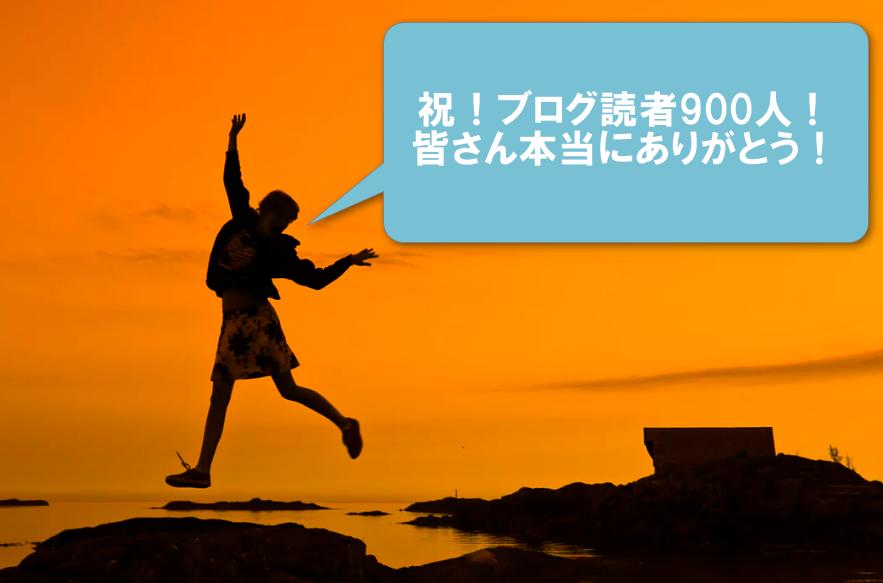 【感謝!】読者900名へ。更なる高みを目指したい!それと皆さんにお願いがあります。