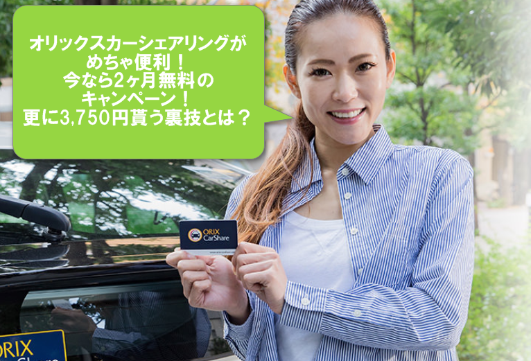 2017年12月最新!オリックスカーシェアリングは月額0円から!今なら2ヶ月無料キャンペーン!更にお金がもらえる裏技とは?