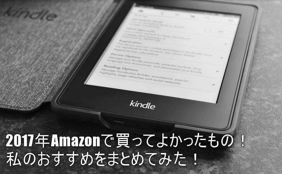 【2017年】Amazonでショッピングして本気で良かったおすすめなもの7つをまとめてみた!