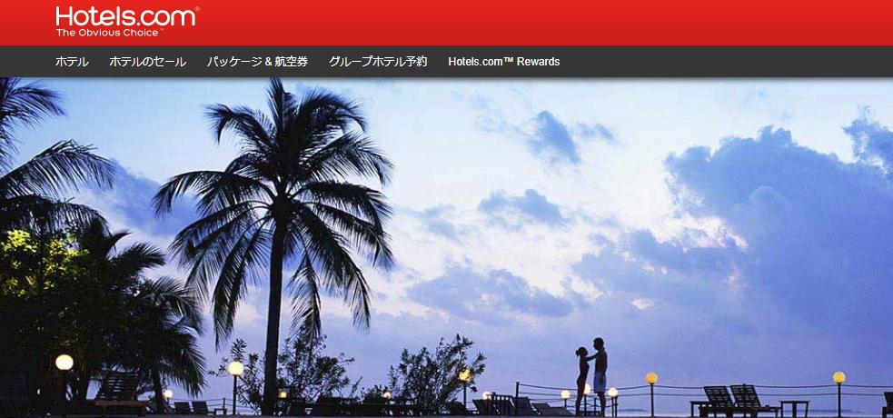 「Hotels.com」ホテルズドットコムがおすすめの理由は10泊で1泊無料!更にお得に予約する裏ワザ!!