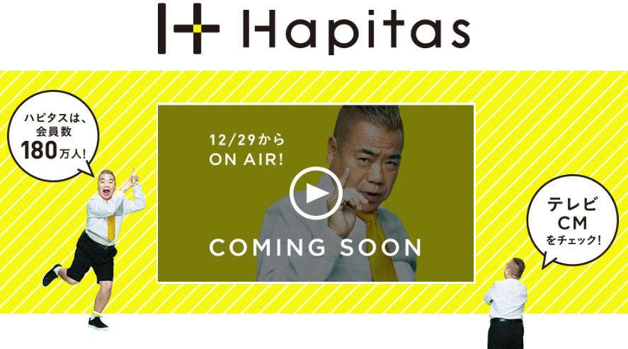 出川哲郎がハピタスのCM出演!話題のポイントサイト「ハピタス」について徹底解説!