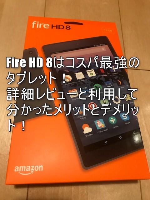 2018年12月最新 fire hd 8 はコスパ最強のタブレット 利用して分かる
