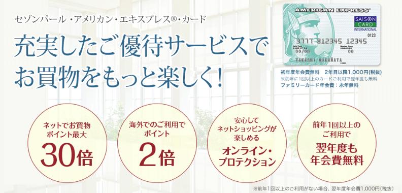 2/20復活!!セゾンパール・アメリカン・エキスプレス・カード発行で11,000ptをGET!モッピー独占で期間限定でポイントアップ!