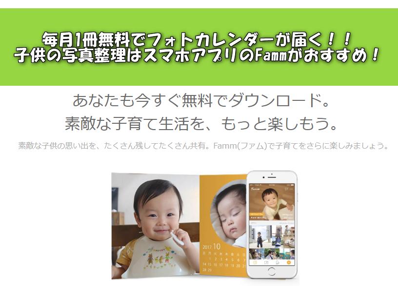 子供の写真の整理はFamm(ファム)がおすすめ!スマホで簡単に管理ができて、フォトカレンダーが毎月1冊無料!