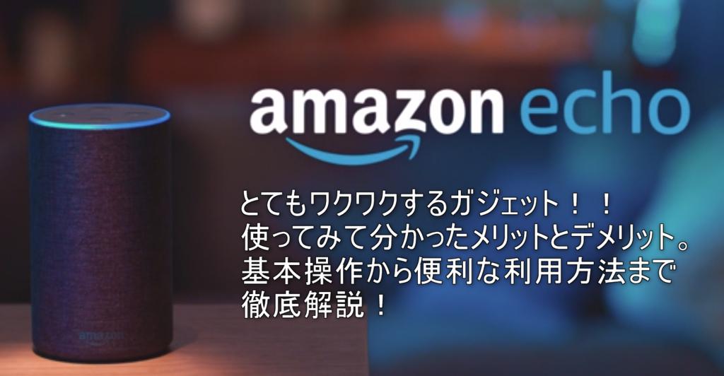 【2020年最新】Amazon Echo(アマゾンエコー)購入レビュー。使い方、最新シリーズEcho Showも合わせて徹底解説!