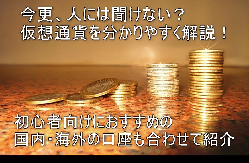 仮装通貨始めるのは今からでも大丈夫!おすすめの国内、海外の取引所5つをまとめて紹介!初心者向けに分かりやすく解説!