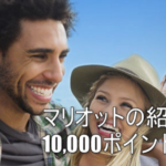 2020年最新!マリオット入会なら紹介キャンペーンがお得。5滞在で最大10,000PをGET!新規入会プログラムを徹底解説!