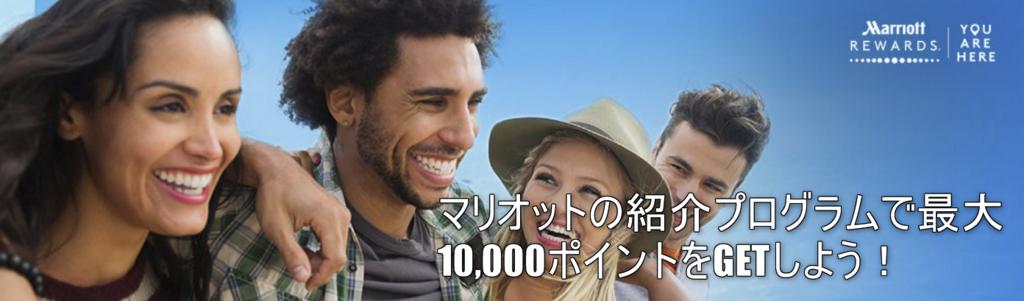 2021年最新!マリオット入会なら紹介キャンペーンで5滞在最大10,000PをGET!新規入会プログラムを徹底解説!