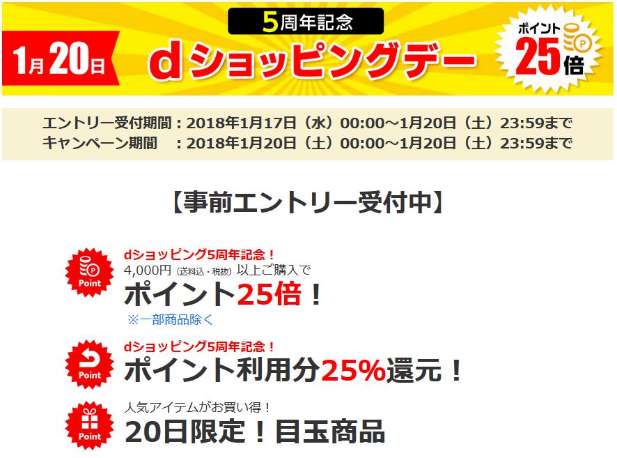 毎月20日はdショッピングデー!1月20日の今月はポイント25倍!dポイント利用でも25%還元!!