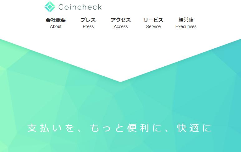coincheck(コインチェック)のNEM(XEMネム)流出580億円事件のまとめ。返金対応プレスリリースの詳細!