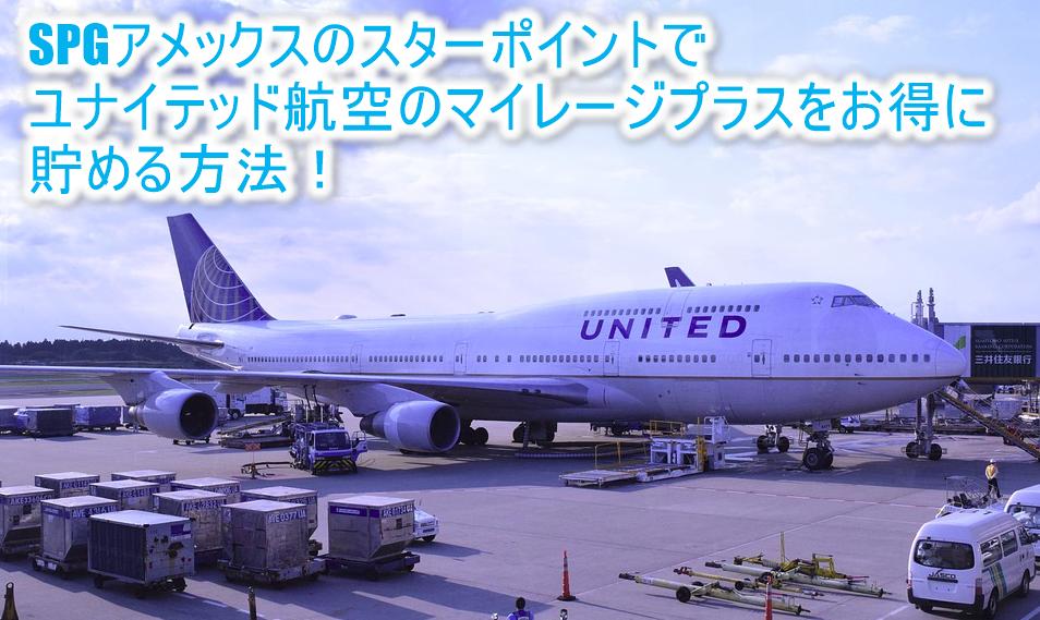ユナイテッド航空のマイレージプラス(UAマイル)をお得に貯める方法!SPGアメックスで最大1.34倍で貯める!