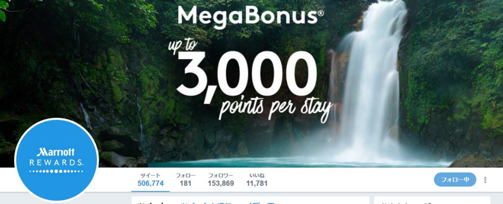 【マリオット】RewardsPoints Twitterキャンペーンが開始!3問で1500ポイント!参加方法の手順を解説!!