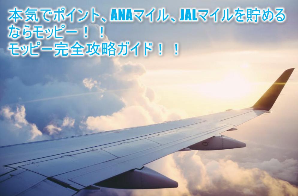 【2020年5月】モッピーでマイル(ANA、JAL)を貯める方法の完全版!交換から本気で貯める人に向けて徹底解説!!
