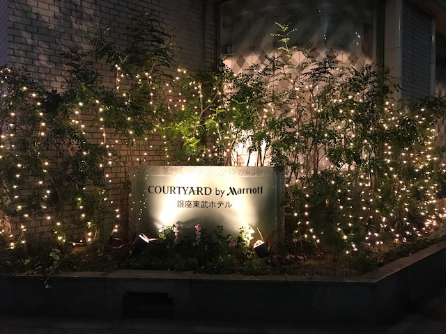 銀座のホテルでおすすめの「コートヤード・マリオット銀座東武ホテル」!都心の観光に最適!GINZA SIXがすぐ近くで便利!