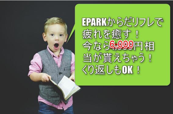 2018年4月16日最新!ECナビがNo1!EPARKからだリフレが最高額の6,000円相当!陸マイラーでリピート案件でマイルを貯めるならこれが本当におすすめ!!