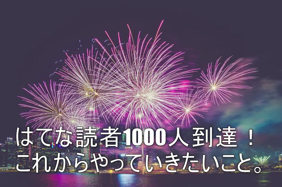 はてなブログ読者1000人到達!夢がまた一つ叶いました!!今後の目標ややりたいこと。ブログってやっぱり楽しいよね!
