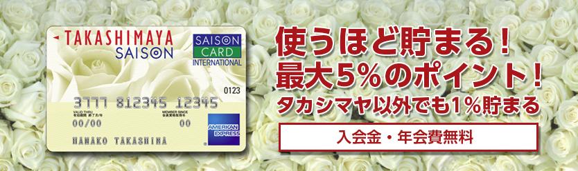 高島屋(タカシマヤ)ユーザー必見!タカシマヤセゾンカードの発行利用で10,000円が貰える!過去最高額!ポイントも最大5%貯まるおすすめのクレジットカード!