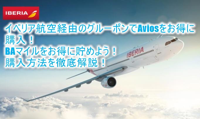 2019年最新!イベリア航空からグルーポンでAviosの購入方法のまとめ!買い方、使い方、注意事項まで徹底解説!