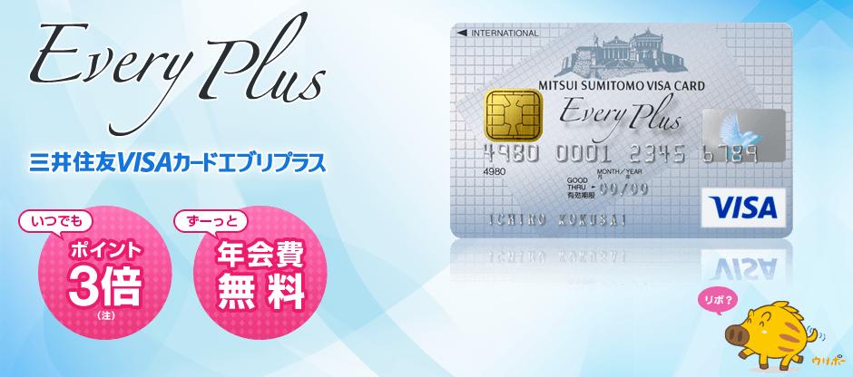 年会費無料クレジットカード「三井住友カードエブリプラス」は最初の1枚におすすめ!ポイントは常時3倍で高還元!今なら最大21,300円が貰える!