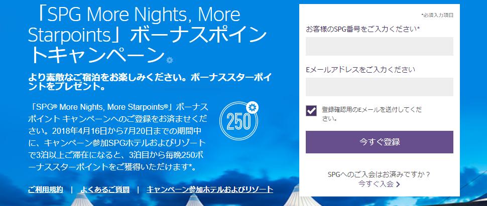 2018年Q2キャンペーン!マリオット「メガボーナスキャンペーン」、「SPG More Nights, More Starpoints」の詳細を解説!