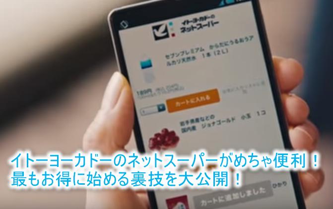 イトーヨーカドーのネットスーパーがめちゃ便利!今なら初回購入5,000円以上で3,800円分GET!