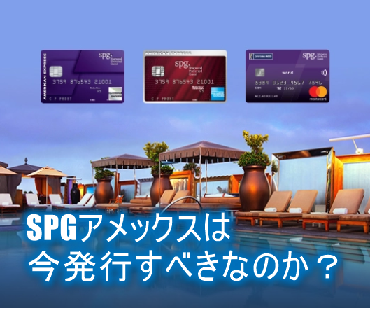 SPGアメックスは発行するべきか!?鍵はプラチナチャレンジ。SPG、マリオットの新プログラム発表からの個人的解釈。
