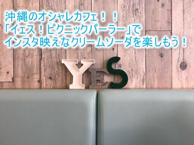 沖縄のオシャレカフェ「イエス!!!ピクニックパーラー」!インスタ映えするカラフルなクリームソーダ!【2018年沖縄旅行記】