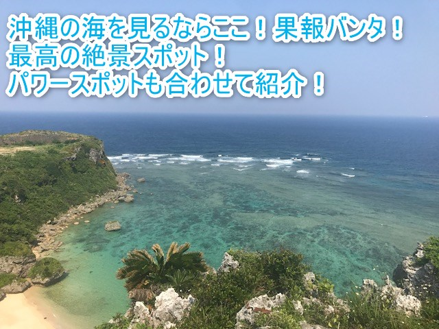 「果報バンタ」は沖縄の絶景スポット!パワースポットで海が最高にキレイに見える!【2018年沖縄旅行記】