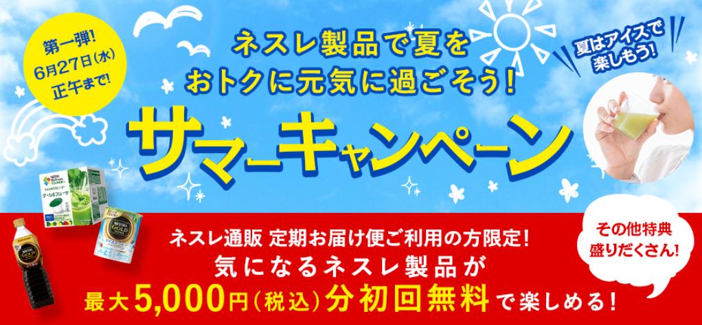 ネスレのサマーキャンペーンがヤバい!5,000円分が無料!!お得なネスカフェを今すぐ利用しよう!