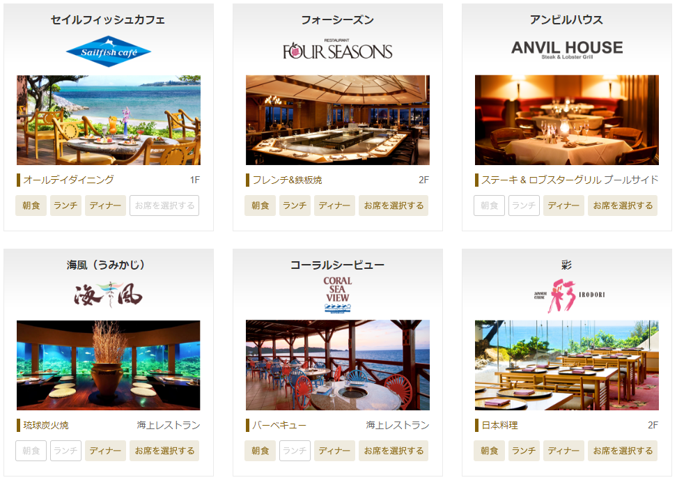ルネッサンスリゾートオキナワおすすめのレストランを紹介!楽しんだレストランの食レポ公開!