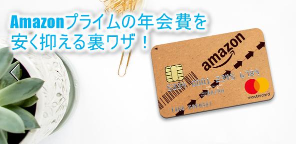 Amazonプライムの年会費をお得に費用節約する裏ワザ!1%~無料にする方法を紹介!