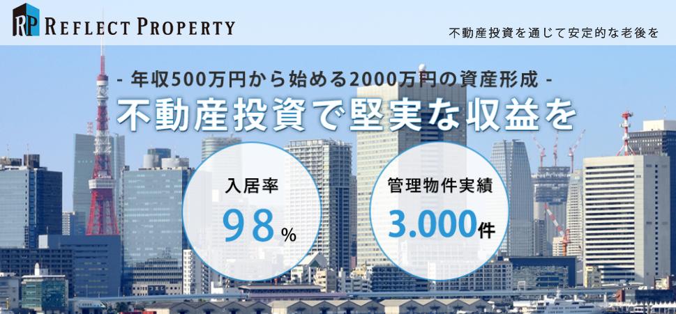 超絶!新しい不動産投資案件登場!無料面談で35,000Pを稼ぐ!ノジマポイントへ交換なら52,500Pまでポイントアップ!!