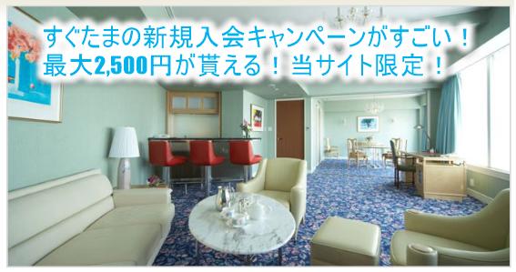 プリンスポイントを貯める「すぐたま」の新規入会キャンペーンがすごい!最大2,500円分が貰えるぞ!