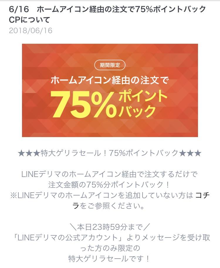 2018年6月16日更新!LINEデリマでお寿司をデリバリーしたけどめちゃ便利!11/5までなら初回77%ポイントバック!!
