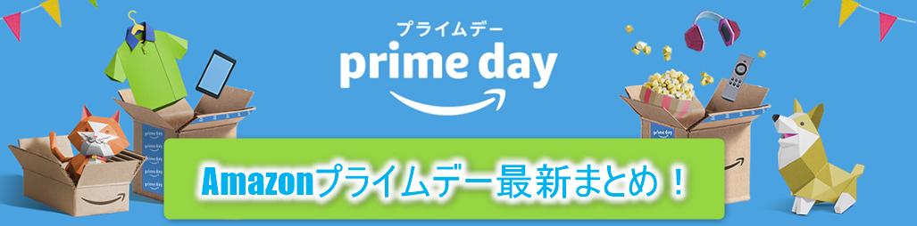 随時更新中!Amazonプライムデー2018!おすすめセール商品と攻略方法!