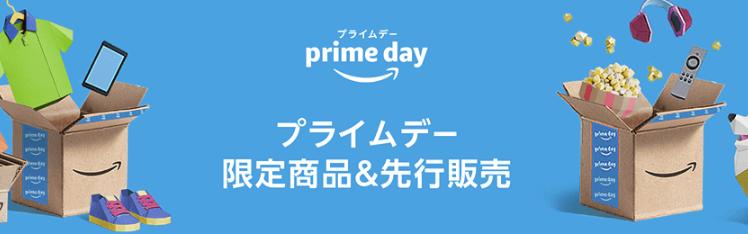 アマゾンプライムデー2018の限定商品のまとめ!