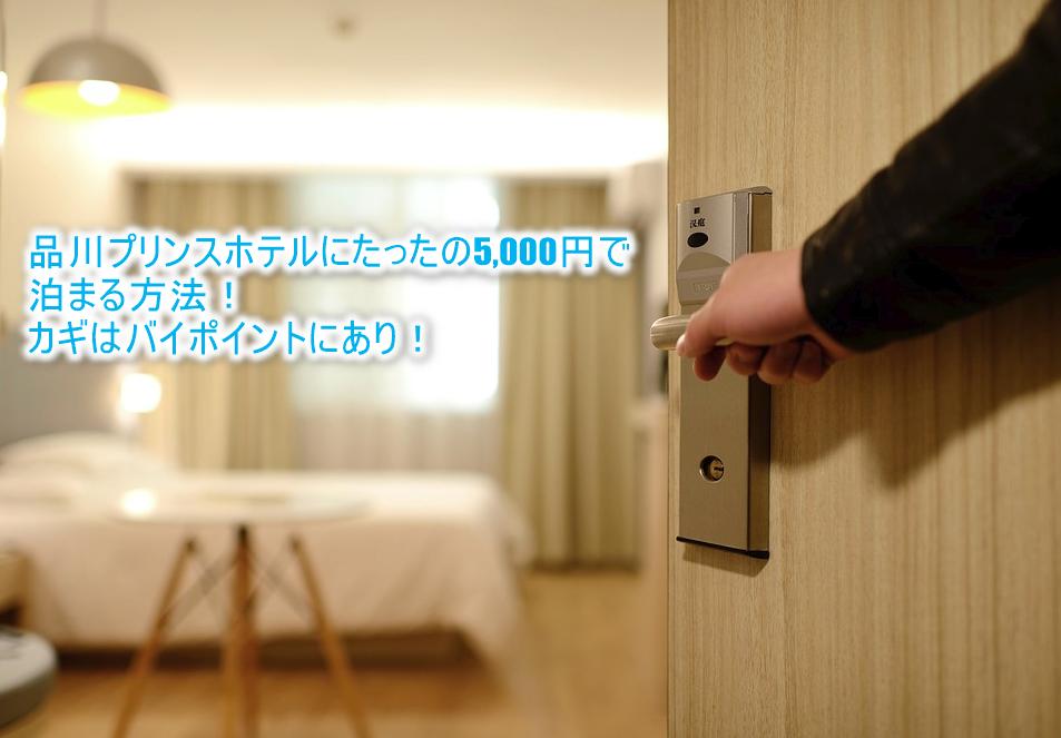 品川プリンスホテルにたったの5,000円で泊まる方法!激安お得にする裏ワザとは?