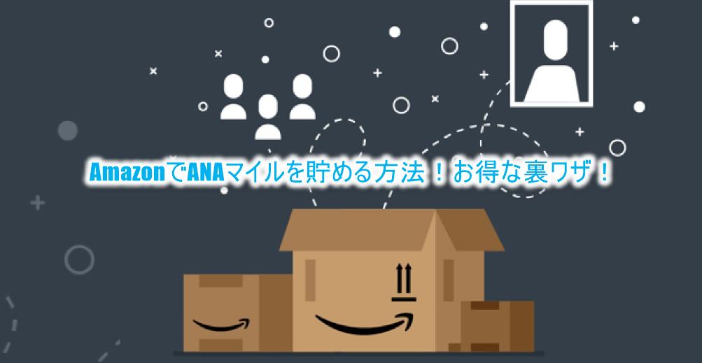 2020年最新!AmazonでANAマイルを貯める方法!お得な裏ワザ