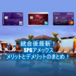 2019年最新!SPGアメックス(AMEX)メリット、デメリットのまとめ!