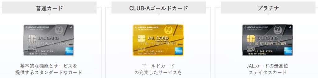 JAL アメリカン・エキスプレス・カード3種類
